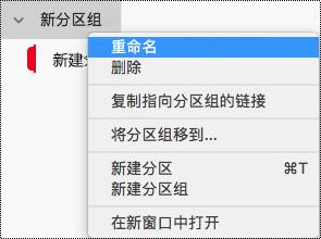 在 OneNote for Mac 中重命名分区组