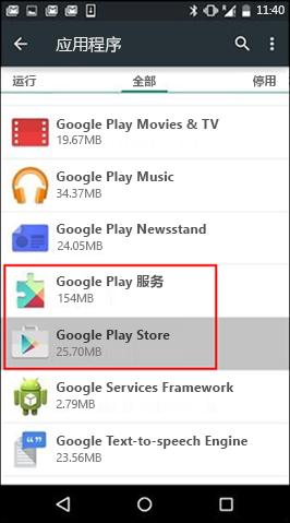 清除 Google Play Store 应用的缓存