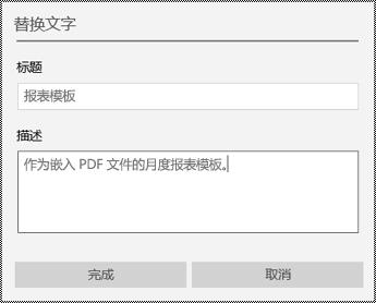在 OneNote for Windows 10 中向嵌入的文件添加替换文字