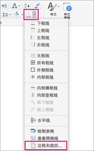 """在""""开始""""选项卡上,突出显示""""边框""""图标和""""边框和底纹""""。"""