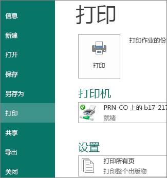 "Publisher 中""打印""选项的屏幕截图。"
