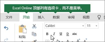"""Excel 网页版中的""""开始""""、""""插入""""、""""数据""""、""""视图""""选项卡"""