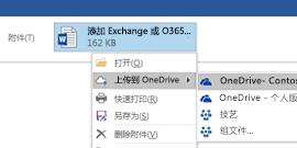 将 Outlook 附件上传到 OneDrive