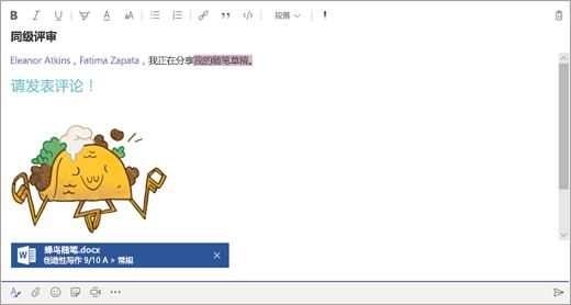 在 Microsoft Teams 的撰写框中编写的消息。