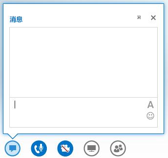 在 IM 按钮上悬停时显示的 IM 窗口的屏幕截图