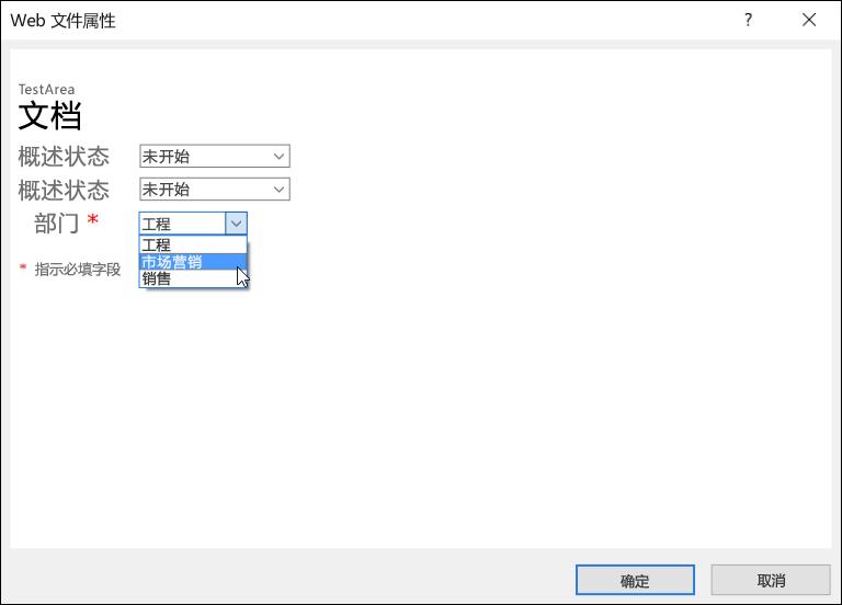 """""""Web 文件属性""""对话框,其中""""部门""""字段显示三个选项的列表。"""