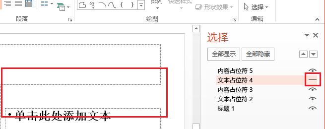 """要显示隐藏的文本,请单击""""闭眼""""图像。"""