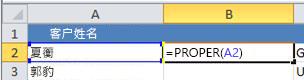 单元格 B2 中的 PROPER 函数
