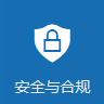 在 Office 365 应用程序菜单上的安全和合规性应用程序