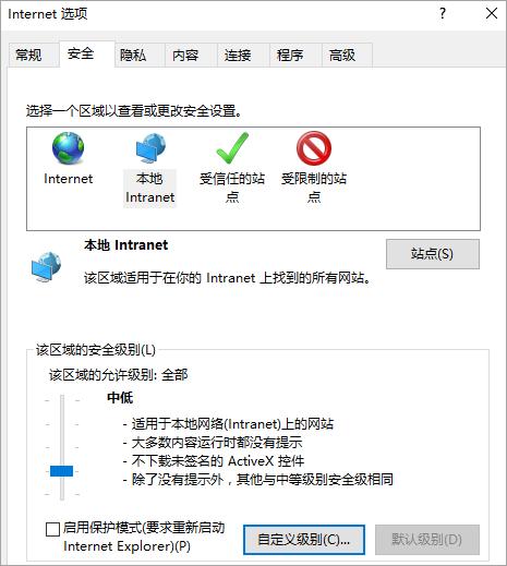 安全选项卡上的 Internet Explorer 选项,显示自定义级别按钮