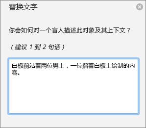 "Outlook 中用于向图像添加替换文字的""替换文字""窗格"