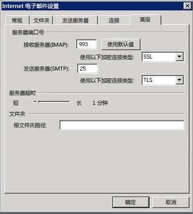 """""""Internet 电子邮件设置""""对话框中的""""高级""""选项卡的屏幕截图。"""