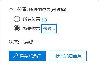 单击修改以更改内置搜索查询的内容的位置
