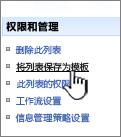 单击保存在权限和管理列下的网站模板