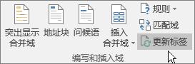 """单击功能区上的""""更新标签""""按钮,将更改应用到整张标签。"""