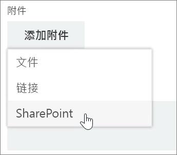 """打开了""""附加列表""""的任务窗口的""""附件""""区域的屏幕截图。"""