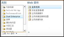 Web 部件选取器使您可以导航到您想插入的业务任务 Web 部件。