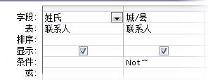 设置为国家/地区字段不为空白的查询设计器条件