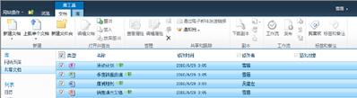 有多个文件标记为签出的 SharePoint 文档库