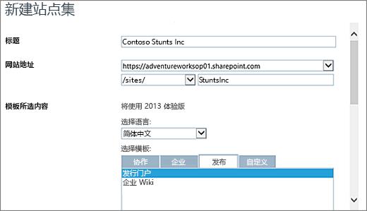 """""""新建网站集"""" 对话框, 突出显示发布门户的上半部分"""