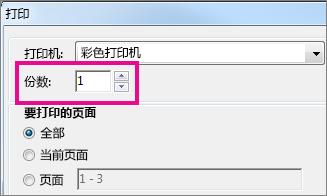 "Word Online""打印机""对话框"