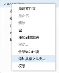 """Outlook Web App 的""""添加共享文件夹""""右键菜单选项"""
