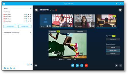 事件工作组的 SkypeCast 事件广播页面