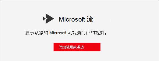 Microsoft 流 web 部件