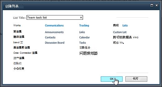 键入名称并为列表选择模板