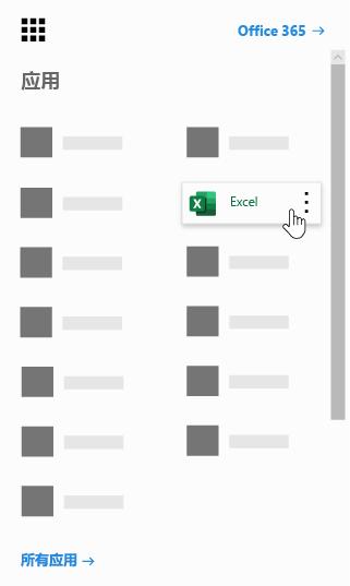 突出显示了 Excel 应用的 Office 365 应用启动器