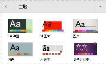 PowerPoint for Android 中的幻灯片主题。