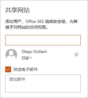 """在 """"共享网站"""" 窗格中添加人员"""