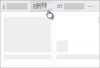 删除 OneDrive 中的文件的屏幕截图