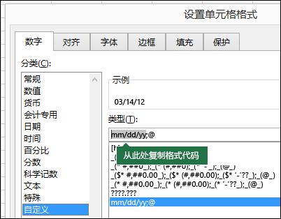 """相关示例,显示如何使用""""格式"""">""""单元格"""">""""数字"""">""""自定义""""对话框让 Excel 代你创建格式字符串。"""