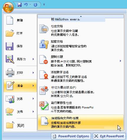 选择 Office 按钮,选择准备,,然后选择编辑文件的链接。