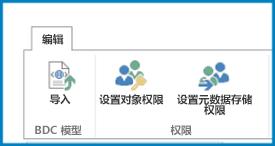 """Business Connectivity Settings 中的""""编辑""""功能区的屏幕截图,显示 BDC 模型""""导入""""按钮和权限设置。"""