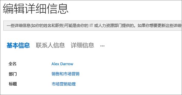 "Yammer 中用户""编辑详细信息""页面的屏幕截图。"