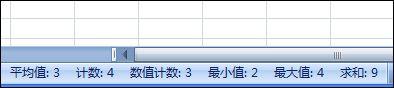 显示选定单元格的计算和计数的状态栏