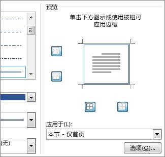 """""""预览""""框显示页面边框"""