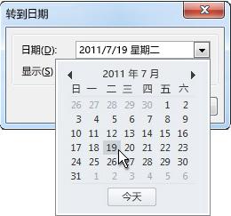 """使用日期选择区转到""""日期""""对话框"""