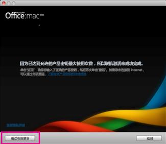 通过电话激活 Office for Mac 的屏幕截图