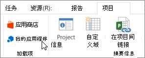 光标指向我的应用程序的功能区上的项目选项卡部分的屏幕截图。选择我的应用程序选择最近使用的应用程序、 管理您的所有应用,或转到 Office 应用商店版新应用程序。