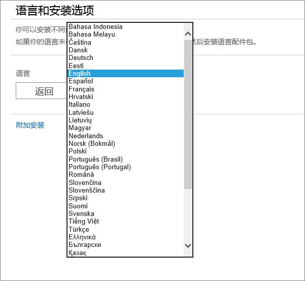 显示 Office 365 家庭版的语言选项