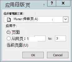 屏幕截图显示应用母版页对话框。