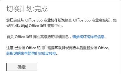 """""""切换计划已完成""""对话框。 完成 Office 365 订阅切换之前,将看到此消息。"""
