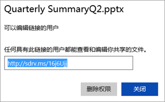 复制缩短的 URL 以便与其他人共享