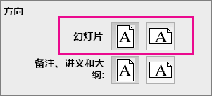 "PPT for Mac 中的""页面方向"""