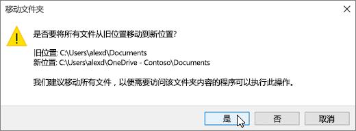 屏幕截图显示目标的对话框中单击选择文件夹,在选择时显示的警告。