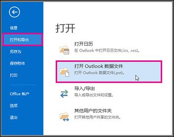 打开 Outlook 数据文件
