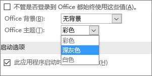 Office 主题下拉菜单、彩色、深灰色和白色主题选项
